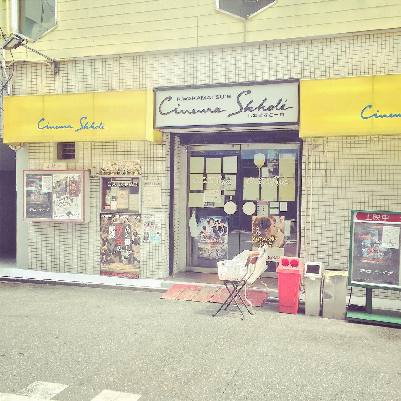 小さな映画館。(シネマスコーレ)