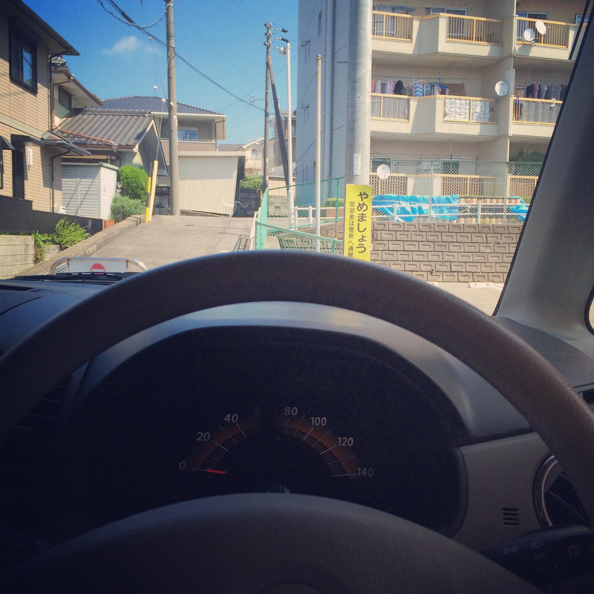 ドライブ。