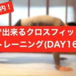 【20分以内】家で出来るクロスフィット式トレーニング(DAY16)