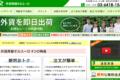 日本円⇄外貨の両替はここがオススメ!!